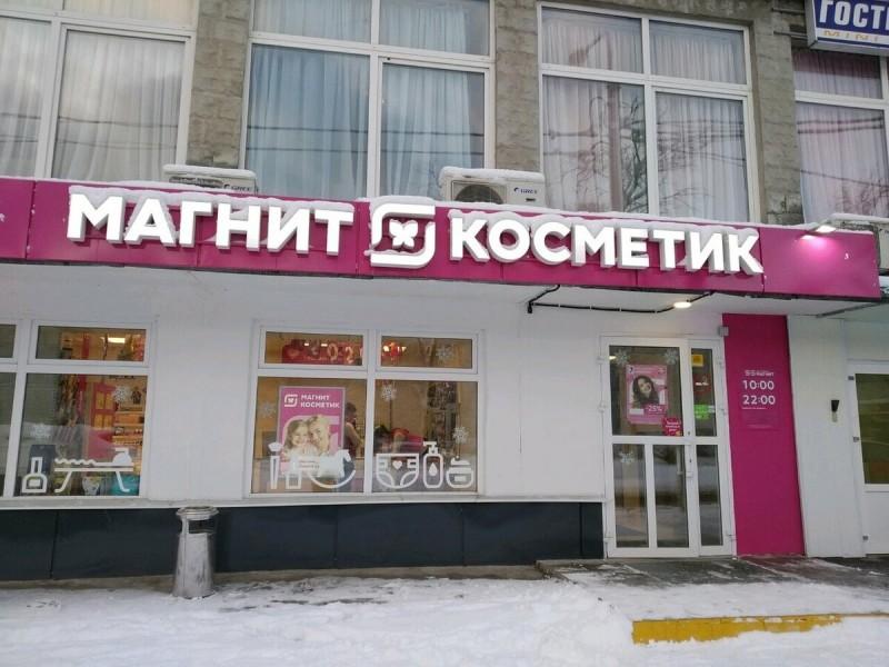 """Во всех магазинах """"Магнит Косметик"""" продолжается акция """"Товар недели"""" (31.03 - 06.04.2021). Обзор"""