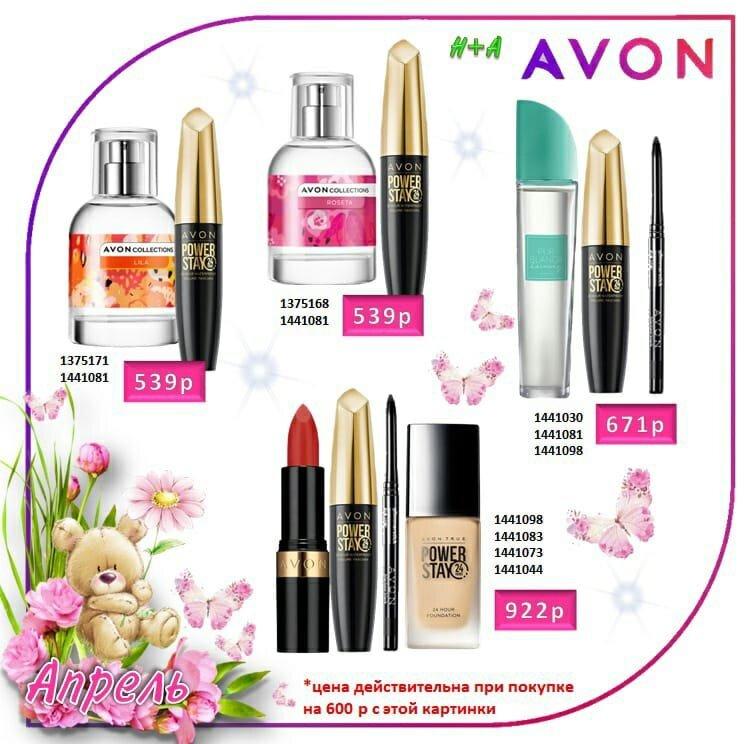 Декоративная косметика по скидочным ценам от AVON