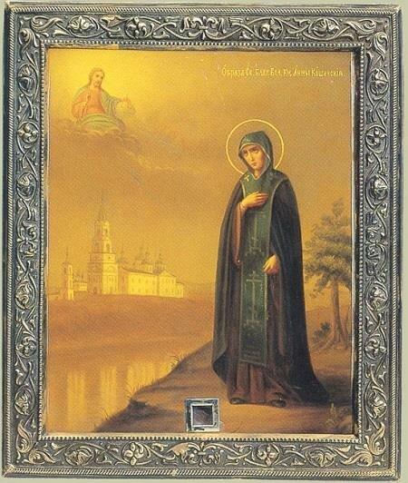 Анна Кашинская. Икона с мощевиком.