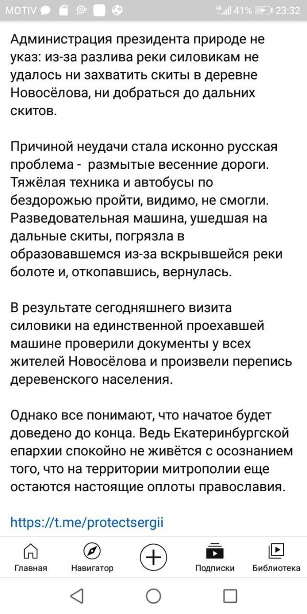 Силовики не добрались до скитов Среднеуральского женского монастыря