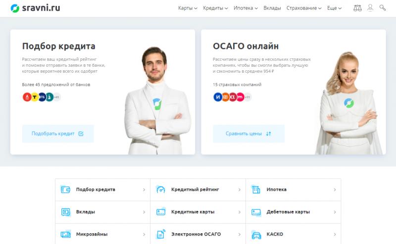 Так выглядит сайт Сравни.ру – услуг очень много