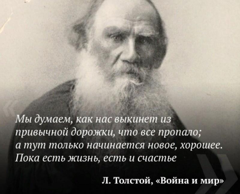 Мудрые цитаты Льва Толстого о том, почему людям не везет в личной жизни