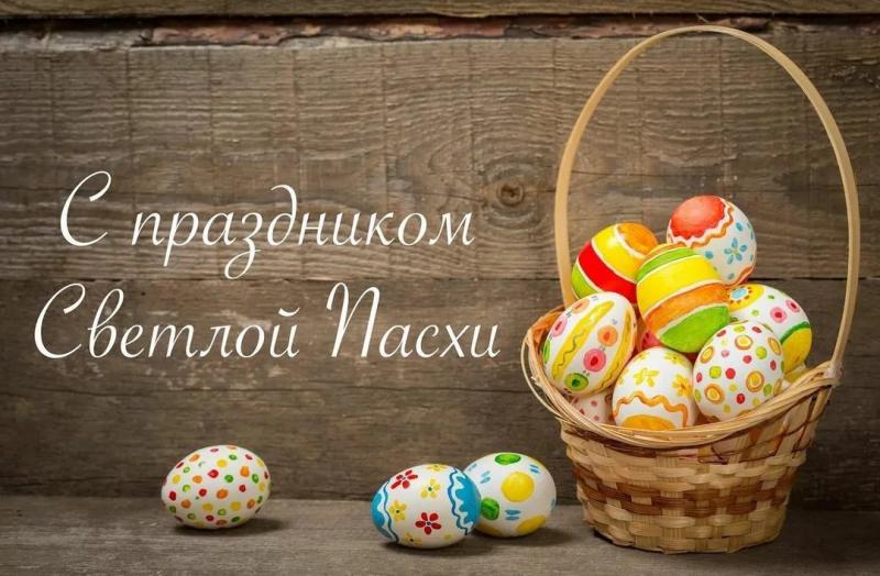 С праздником Светлой Пасхи, друзья!