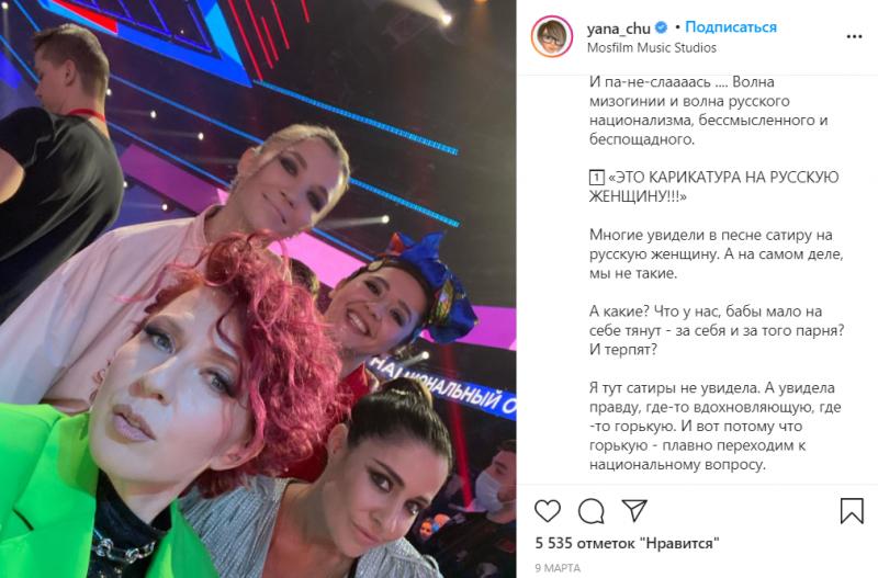 Яна Чурикова заметила, что никакой карикатуры на русскую женщину в песне нет — только правда