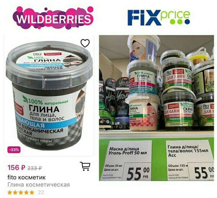 Wildberries против Fix price! Сравнение цен на fito-косметик!
